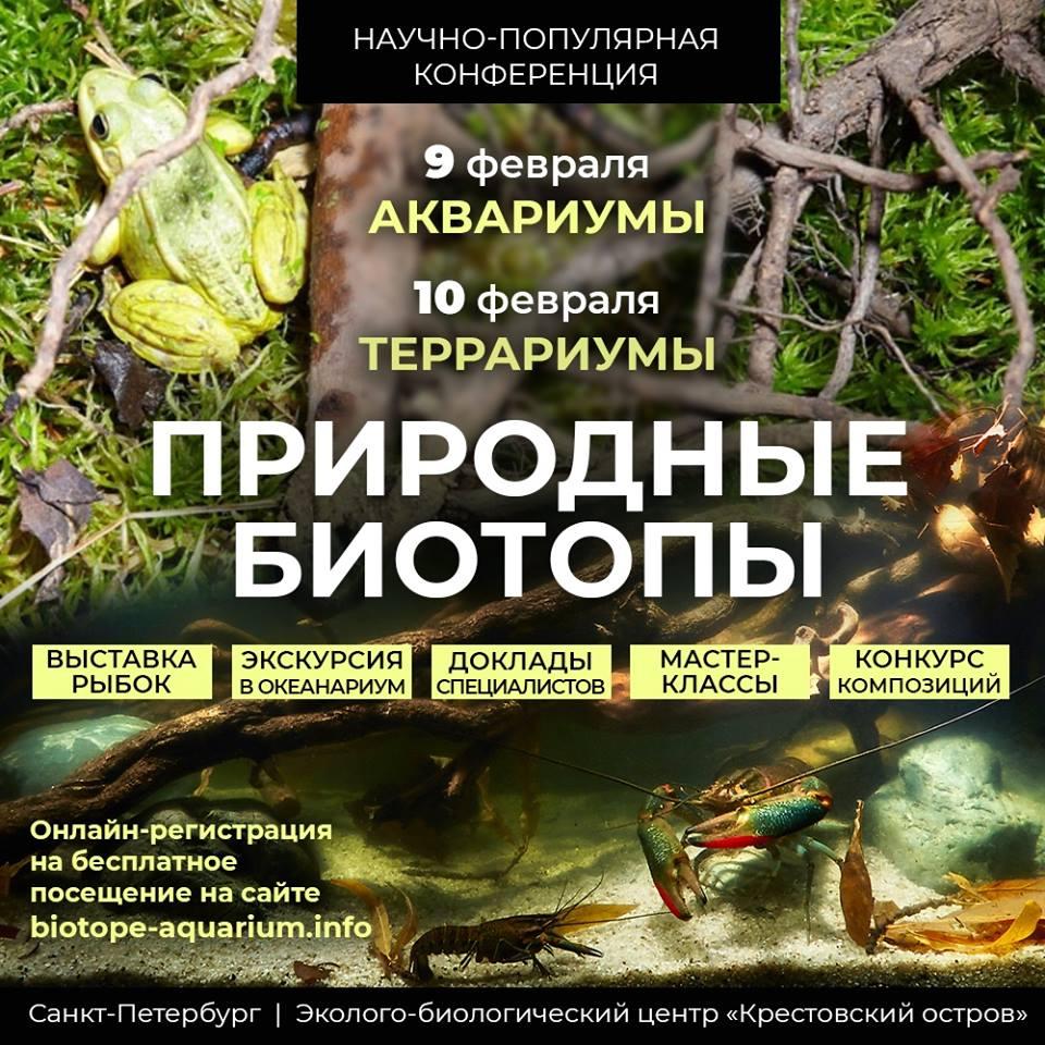Научно-популярная конференция «Природные биотопы». Санкт-Петербург, 9-10 февраля 2019 г.